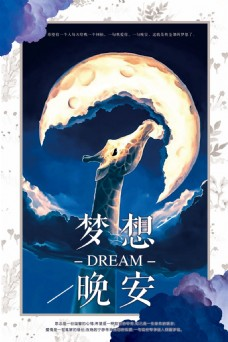 梦想晚安宣传海报