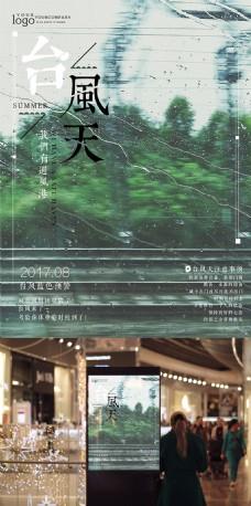 文艺台风天台风预警海报