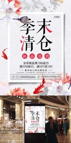 夏季促销季末清仓海报小清新中国风