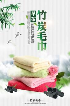 竹炭毛巾宣传海报设计