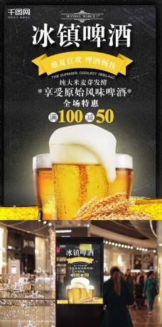 时尚冰镇啤酒创意简约商业海报设计
