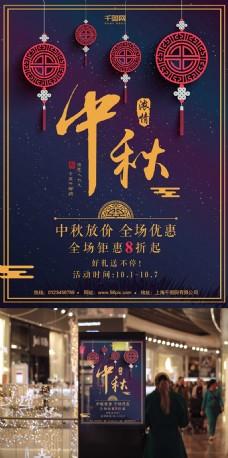 唯美夜空中秋节红灯笼创意简约商业海报设计
