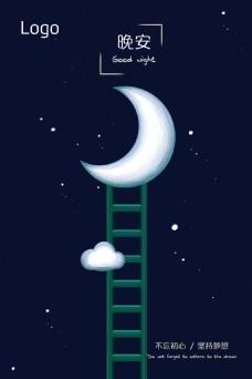 简约创意晚安海报