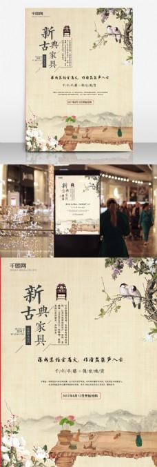 水墨风中式古典家具海报