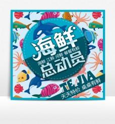 海鲜总动员美食海报