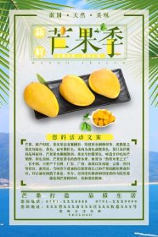 芒果水果宣传海报