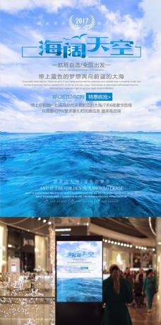 简约蔚蓝大海海天一色旅游海报设计