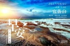 8月2日早安单向历日历宜恋爱大海唯美微信配图