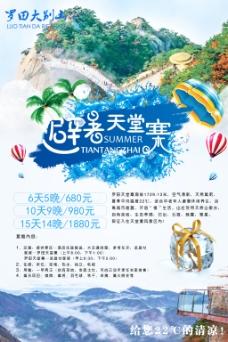 避暑天堂旅游促销海报