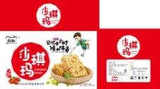 沙琪玛食品盒包装设计