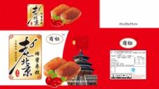 老北京蛋糕包装盒模板