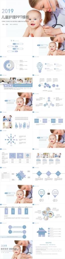 关爱呵护婴幼儿童健康PPT动态模板