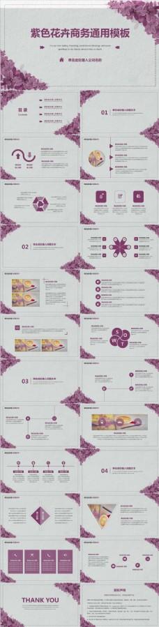 紫色花卉商务通用PPT模板