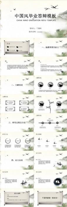 中国风毕业答辩PPT模板