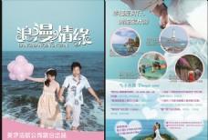蜜月旅游海报