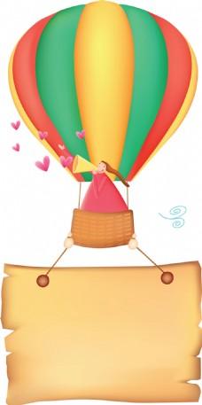 卡通热气球png免扣元素