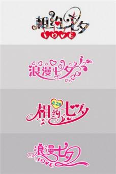 相约七夕浪漫字体