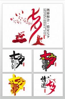 七夕情人节字体元素