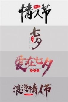 七夕情人节艺术字体