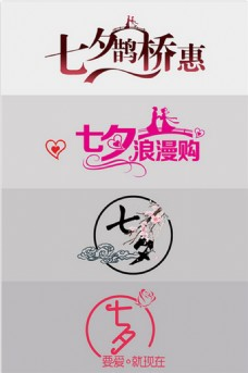 七夕艺术字体元素