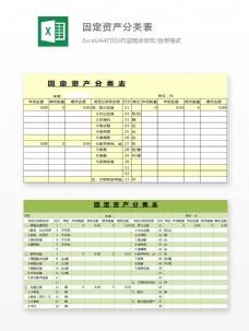 固定资产分类表excel模板表格