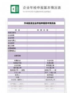 企业年检申报基本情况表excel模板表格