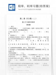 税率、利率习题第2节人教版小学教育文档