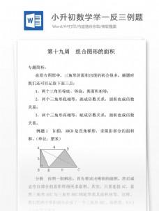 小升初数学举一反三例题小学教育文档
