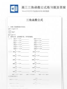 高三三角函数公式练习题高中教育文档