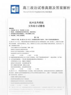 浙江杭州高三模拟考试试题政治高中教育文档