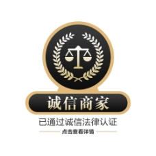 诚信商家法律认证logo设计