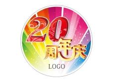 周年庆标志