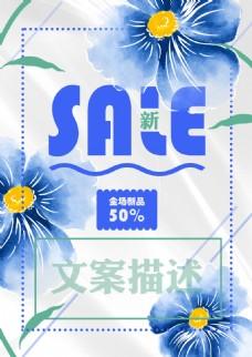 蓝色花朵促销海报背景