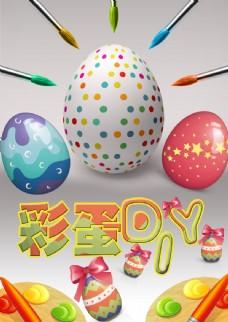 DIY彩蛋广告牌背景封面