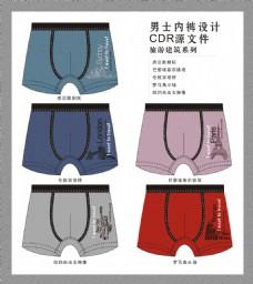 旅游建筑系列男士内裤