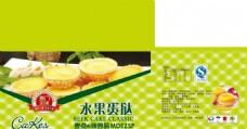 水果蛋挞纸箱(展开图)