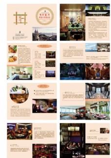 酒店宣传画册设计