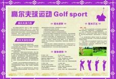 运动文化墙高尔夫球