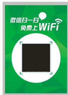 免费wifi WIFI共享