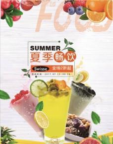 夏季饮品海报