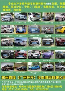 郑州鑫隆汽车用品