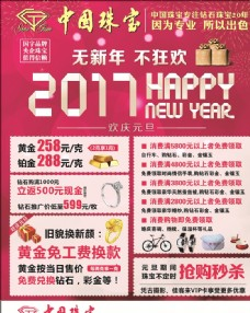 中国珠宝海报