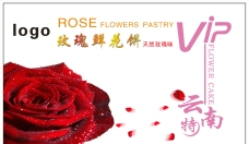 玫瑰鲜花饼会员卡