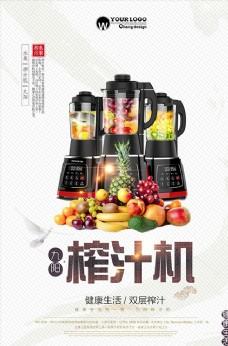 榨汁机海报
