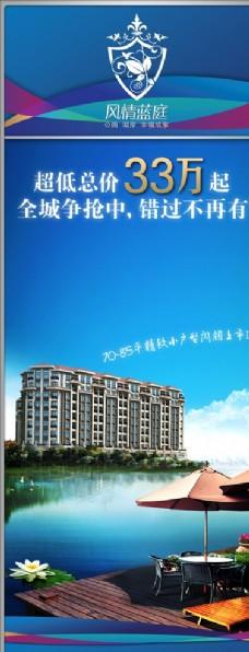 地产宣传广告