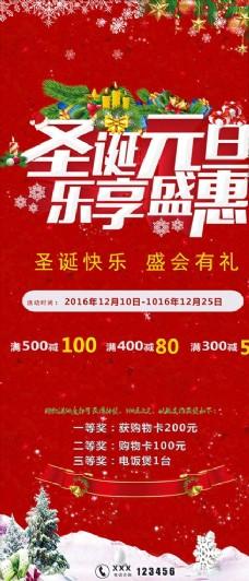 圣诞元旦乐享盛惠海报