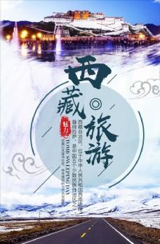 简约风西藏旅游宣传海报