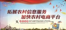 农村电商平台海报
