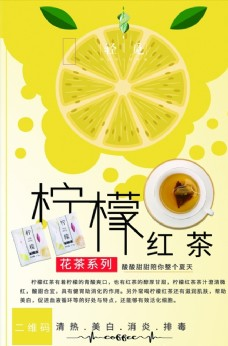 柠檬红茶PSD广告海报设计