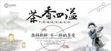 水墨茶文化宣传户外广告海报背景
